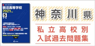 神奈川県の私立高校の過去問