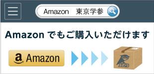 Amazonで東京学参の書籍がご購入いただけます!