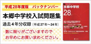 本郷中学校H28年度版 バックナンバー販売