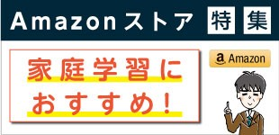 Amazon特設サイト!特集!家庭学習におすすめ