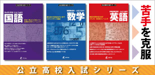 公立高校入試シリーズ3教科