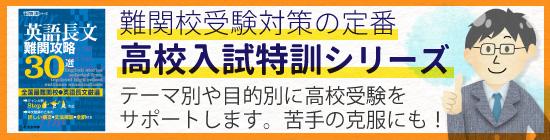 難関校対策の定番 高校入試特訓シリーズ