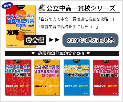 公立中高一貫校 適性検査対策に!総合編発売!