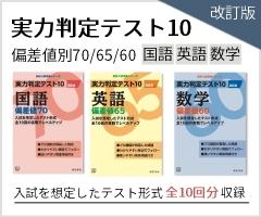 全10回のテスト形式!実力判定テスト 国語、数学、英語