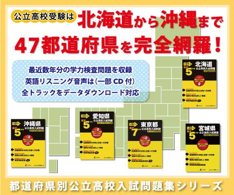 都道府県別公立高校入試問題集シリーズ