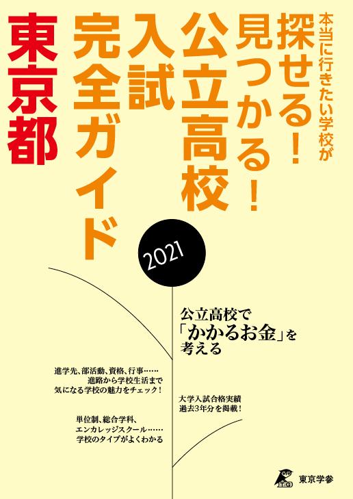 東京都公立高校入試完全ガイド