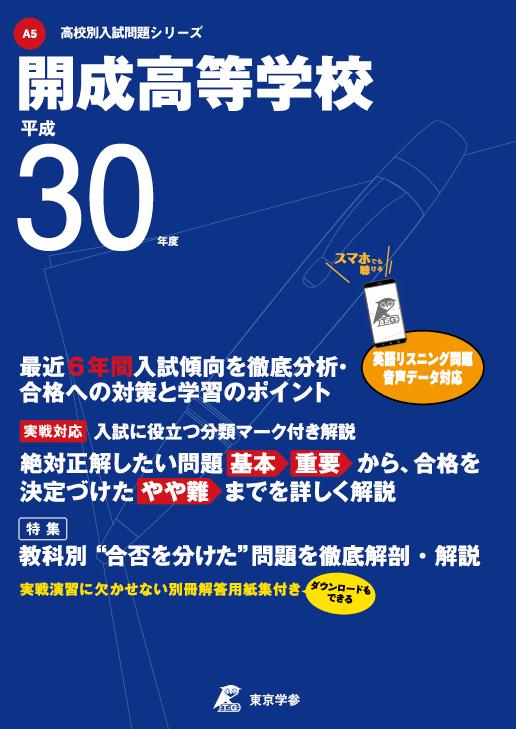 開成高等学校(データダウンロード)