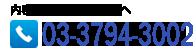 TEL03-3794-3002