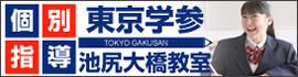 個別指導 東京学参 池尻大橋教室