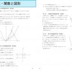 sugaku80_1