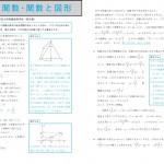 sugaku80_2