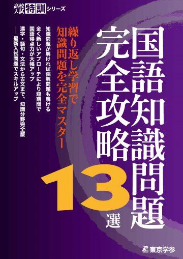国語 知識問題完全攻略13選 高校入試特訓シリーズ