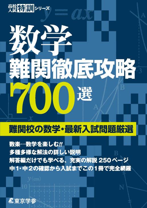 数学難関徹底攻略700選 高校入試特訓シリーズ