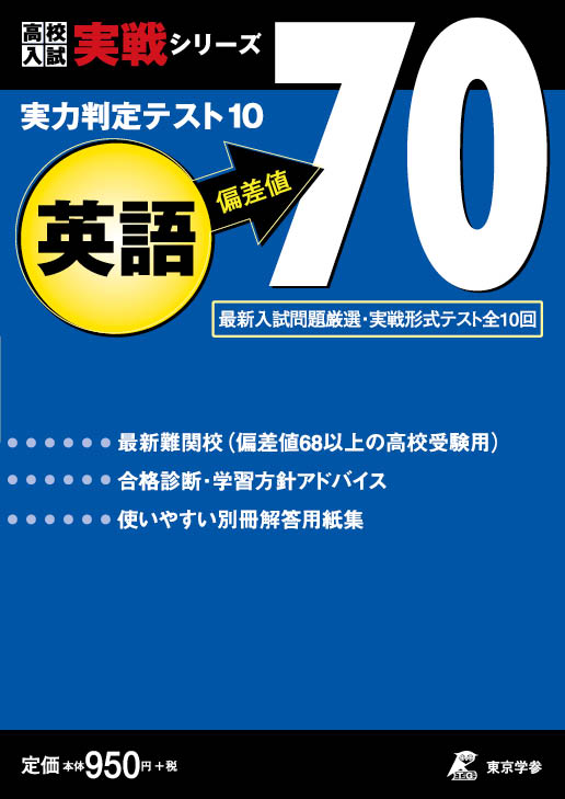 実力判定テスト10 偏差値70英語 高校入試実戦シリーズ