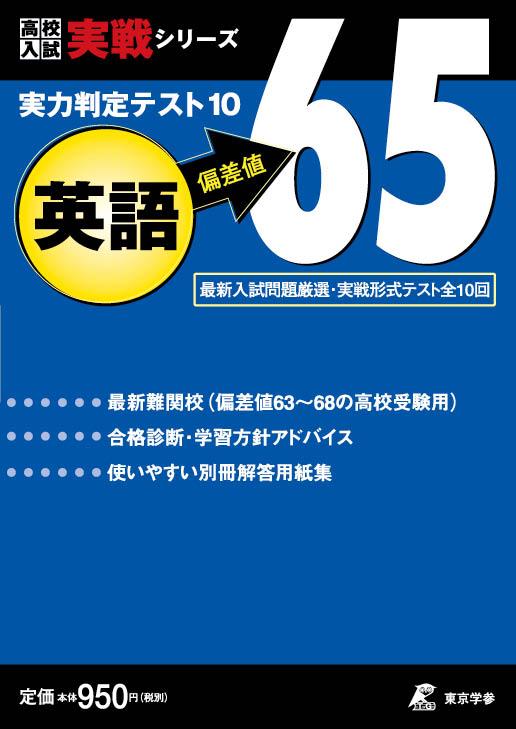 実力判定テスト10 偏差値65英語 高校入試実戦シリーズ