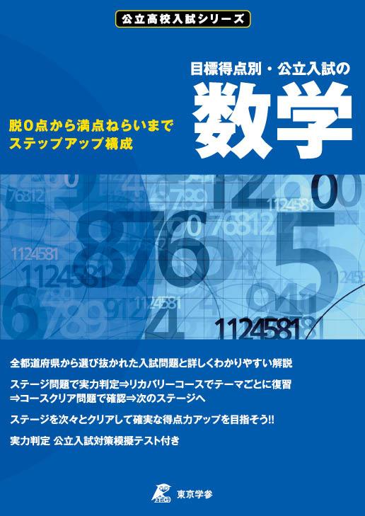 目標得点別・公立入試の数学 公立高校入試シリーズ