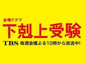 banner_gekokujo_juken