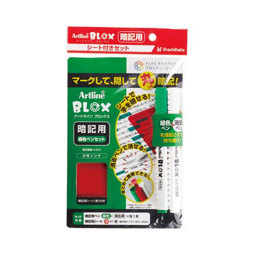 BLOX 緑色暗記ペンセット