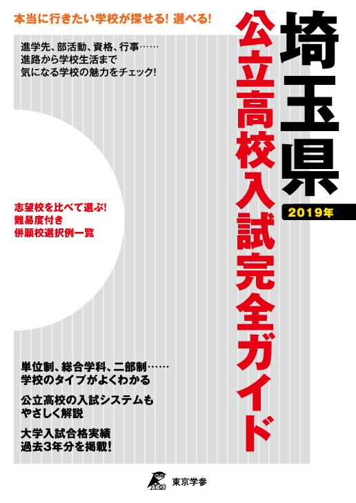 公立高校入試完全ガイド 埼玉県 2019年度
