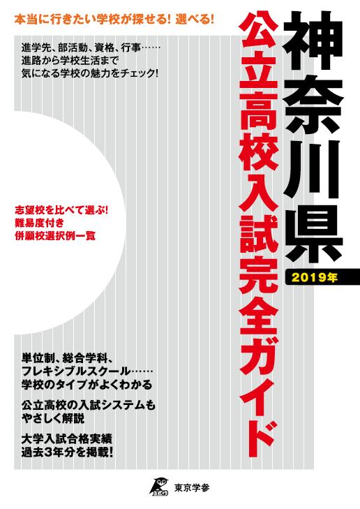 公立高校入試完全ガイド 神奈川県 2019年度