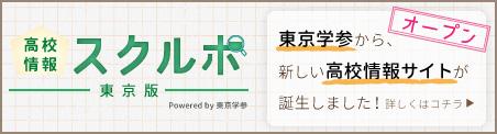 東京都で高校受験をするなら 「スクルポ」におまかせ!