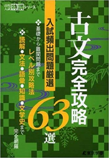 古文完全攻略63選 高校入試特訓シリーズ