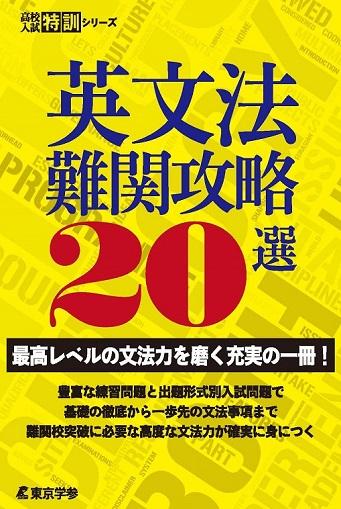 英文法難関攻略20選 高校入試特訓シリーズ