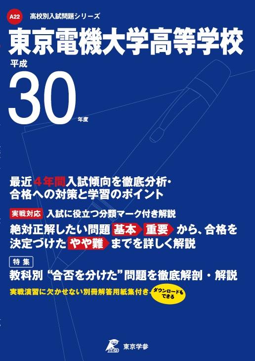 東京電機大学高等学校