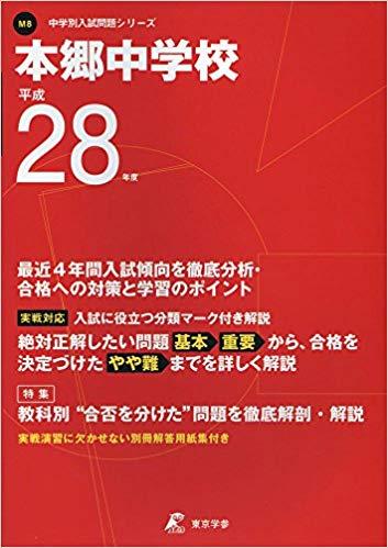 本郷中学校 平成28年度版