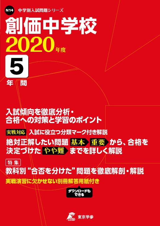 創価中学校 2020年度版