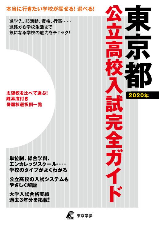 公立高校入試完全ガイド 東京都 2020年