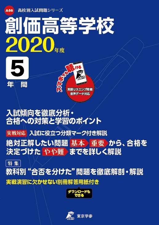 創価高等学校(データダウンロード)2020年度版