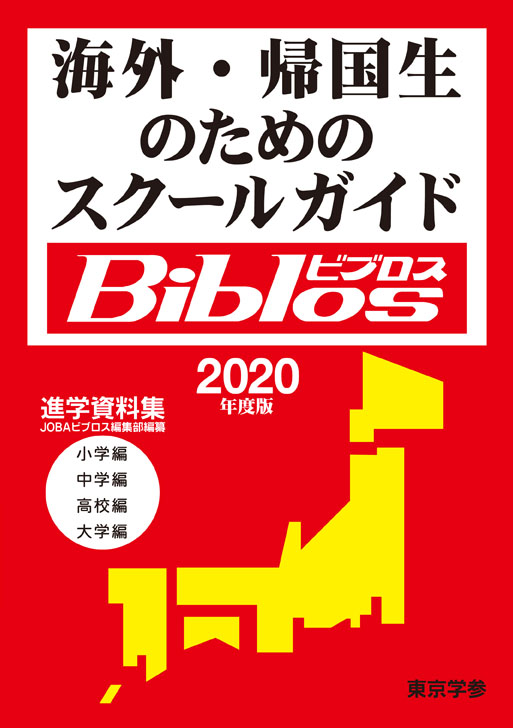 海外・帰国生のためのスクールガイド Biblos ビブロス2020