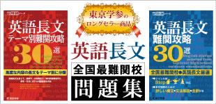 東京学参のロングセラー問題集、英語長文シリーズ