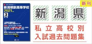 新潟県の私立高校の過去問