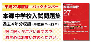 本郷中学校H27年度版 バックナンバー販売