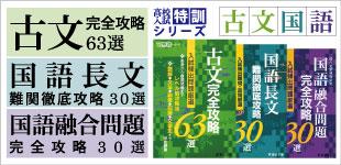 東京学参のロングセラー問題集、古文・国語シリーズ