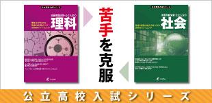 公立高校入試シリーズ 理科・社会 のご紹介