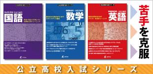 公立高校入試シリーズ 国語・数学・英語 のご紹介