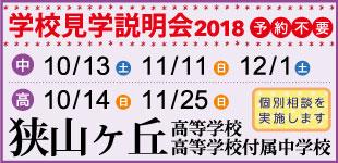 狭山ヶ丘高等学校付属中学校・高等学校