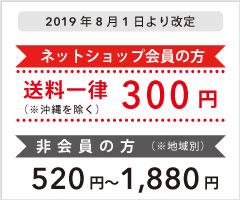 会員限定送料300円