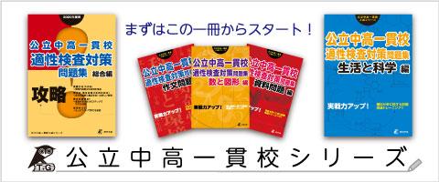 公立中高一貫校入試問題集シリーズ売れています!