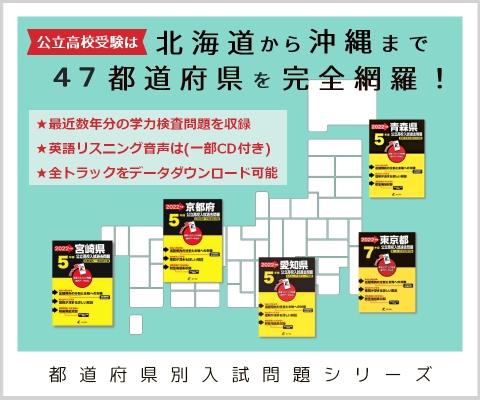 2022年度版 公立高校入試過去問題集を販売中!
