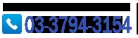TEL03-3794-3154