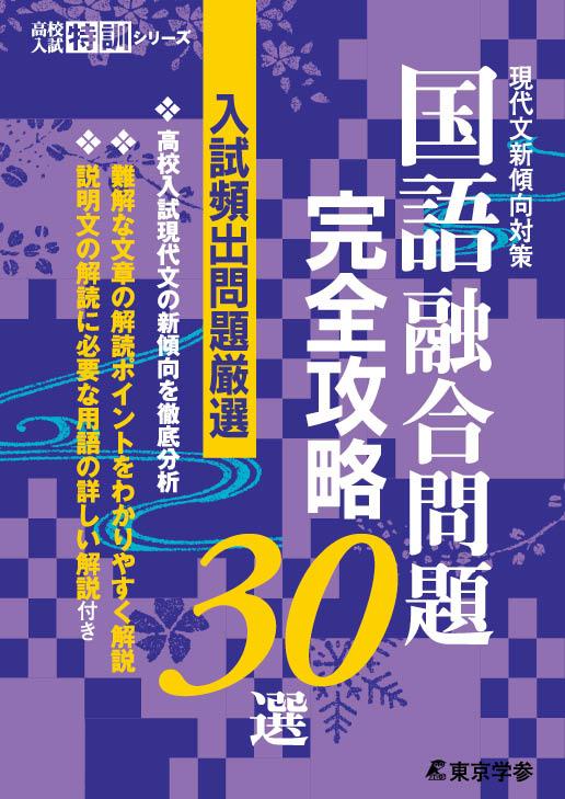 国語 融合問題完全攻略30選 高校入試特訓シリーズ