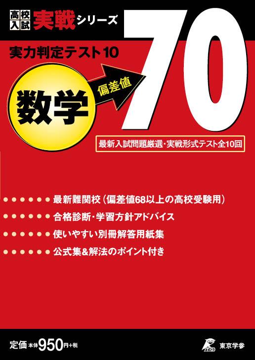 実力判定テスト10 偏差値70数学 高校入試実戦シリーズ