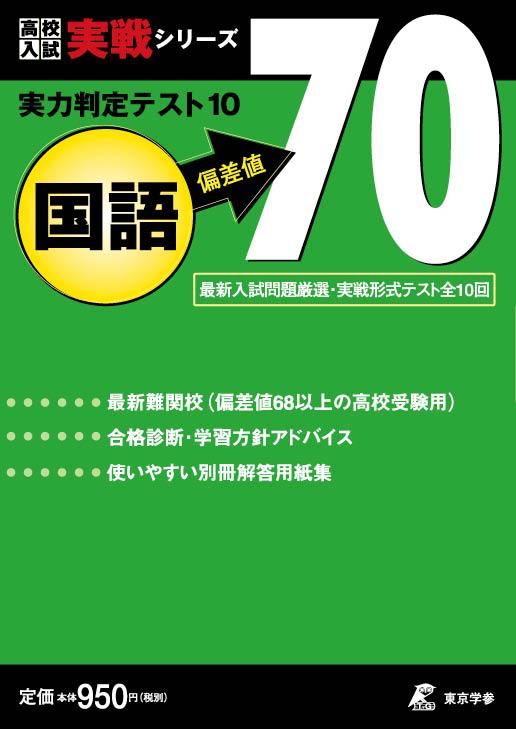 実力判定テスト10 偏差値70国語 高校入試実戦シリーズ