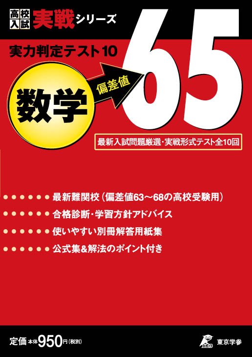 実力判定テスト10 偏差値65数学 高校入試実戦シリーズ