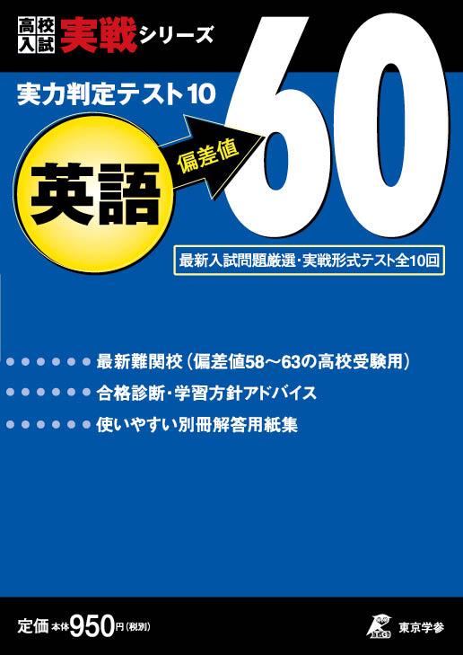実力判定テスト10 偏差値60英語 高校入試実戦シリーズ