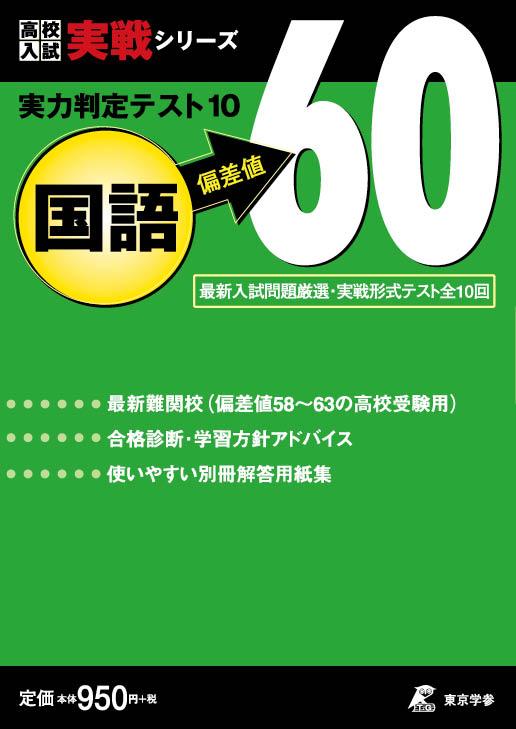実力判定テスト10 偏差値60国語 高校入試実戦シリーズ